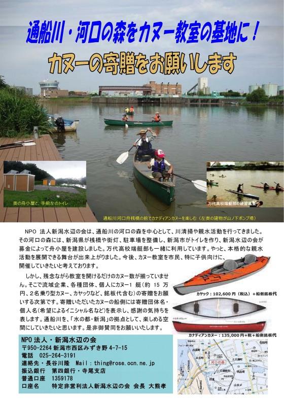 カヌー増艇にむけた寄付をお願いするチラシ(画像をクリックするとPDFファイルがダウンロードできます)