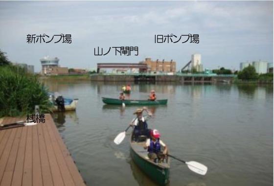 カヌーでの親水活動