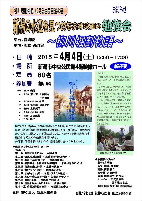 2015-新潟の水辺を見つめなおす映画の勉強会